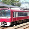 京浜急行電鉄 2100形3次形 2149F① 2149