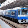 京浜急行電鉄 2100形3次形 2157F① 2157 KEIKYU BLUE SKY TRAIN