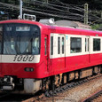 京浜急行電鉄 新1000形1次形 1405F④ 1408 アルミ車