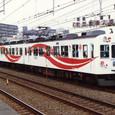 京阪電気鉄道 1000系(*花博塗装-はな号 改修工事以前) 1050形 1051