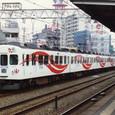 京阪電気鉄道 1000系(*花博塗装-はな号 改修工事以前) 1000形 1001