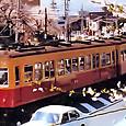 京阪電気鉄道 260形2次車 273 京津線 石山坂本線用 京阪特急色