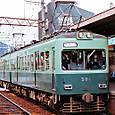 京阪電気鉄道 500形 501 京津線 石山坂本線用
