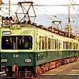 京阪電気鉄道 500形*京津線 石山坂本線用