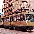 京阪電気鉄道 80形 1次車 91 京津線 用