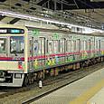 京王電鉄 京王線 7000系 0番台 4連 7801F TAMA ZOO TRAIN