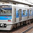 京成電鉄 新3050形 3052F⑧ 3052-8 アクセス特急