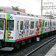 近畿日本鉄道 2050系 *2052F 名古屋線用 界磁チョッパ車 広告塗装