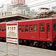 近畿日本鉄道 2250系 2247F モ2247形 2247 名古屋線用