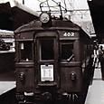 近畿日本鉄道 400系 モ400形 402 もと600形613
