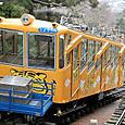 近畿日本鉄道 コ7形 コ8 しょううん (山上側)+コニ7形 コニ8 西信貴鋼索線