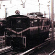 近畿日本鉄道 デ11形電気機関車 デ11