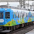 近畿日本鉄道 2013系イベント列車「つどい」