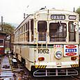 熊本市交通局(熊本市電) 1060形 1062 旧塗装