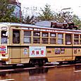 熊本市交通局(熊本市電) 1080形 1082 旧塗装
