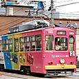 熊本市交通局(熊本市電) 1090形 1093 *広告塗装 撮影2008年