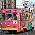 熊本市交通局(熊本市電) 1090形 1094 *広告塗装 撮影2008年