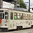 熊本市交通局(熊本市電) 1090形 1095 *広告塗装 撮影2008年