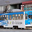 熊本市交通局(熊本市電) 1090形 1097 *広告塗装 撮影2013年