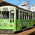 熊本市交通局(熊本市電) 1200形 1203 *広告塗装 撮影2008年