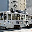 熊本市交通局(熊本市電) 1200形 1210 *広告塗装 撮影2013年