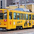 熊本市交通局(熊本市電) 1200形 1207 *広告塗装 撮影2013年
