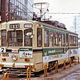 熊本市交通局(熊本市電) 1200形 1205 旧塗装
