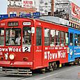 熊本市交通局(熊本市電) 1350形 1355 広告塗装