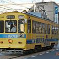 熊本市交通局(熊本市電) 1350形 1356 *広告塗装
