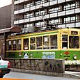 熊本市交通局(熊本市電) 1350形 1354 *広告塗装