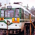 熊本市交通局(熊本市電) 5000形連接車 5015 1990年撮影