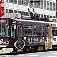 熊本市交通局(熊本市電) 9200形 9204 広告塗装 2013年撮影