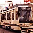 熊本市交通局(熊本市電) 8800形 8801 サンアントニオ号 2001年撮影