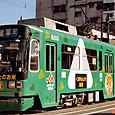 熊本市交通局(熊本市電) 9200形 9205 広告塗装 2001年撮影