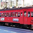 名古屋鉄道 モ510形 511 岐阜市内線-揖斐線谷汲線直通用 新塗装