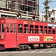 名古屋鉄道 岐阜市内線用 モ550形 550 もと北陸鉄道モハ2000形