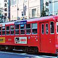 名古屋鉄道 岐阜市内線用 モ570形 571