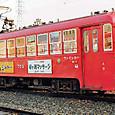 名古屋鉄道 岐阜市内線用 モ570形 574