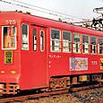 名古屋鉄道 岐阜市内線用 モ570形 575