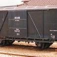 名鉄 瀬戸線 ワム5200形有蓋貨車 5212