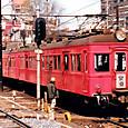 名古屋鉄道 3550系 3554F① モ3550形 3554 AL車 3連 3Dロングシート車