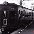 名古屋鉄道 3600系 3601F② ク2600形 2601 AL車 2連