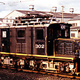 名古屋鉄道 デキ300形 電気機関車 302