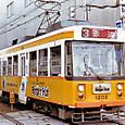 *長崎電気軌道(長崎市電) 1200形 1202 広告塗装