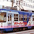 *長崎電気軌道(長崎市電) 1200形 1203 広告塗装