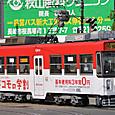 長崎電気軌道(長崎市電) 1200A形 1204 広告塗装  2014年撮影