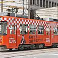 長崎電気軌道(長崎市電) 1200A形 1203 広告塗装  2006年撮影