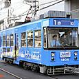 長崎電気軌道(長崎市電) 1200A形 1204 広告塗装  2006年撮影