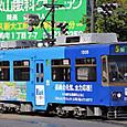 長崎電気軌道(長崎市電) 1500形 1505 広告塗装  2014年撮影