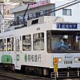 長崎電気軌道(長崎市電) 1500形 1506 広告塗装  2014年撮影